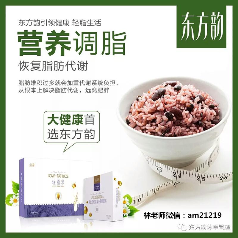 减肥大米与活性肽轻松解决内脏脂肪管道脂肪!