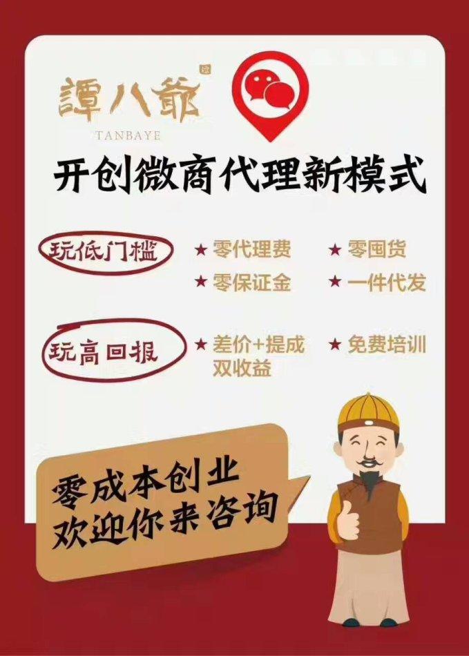 2017微商新趋势谭八爷冷吃兔零费用代理