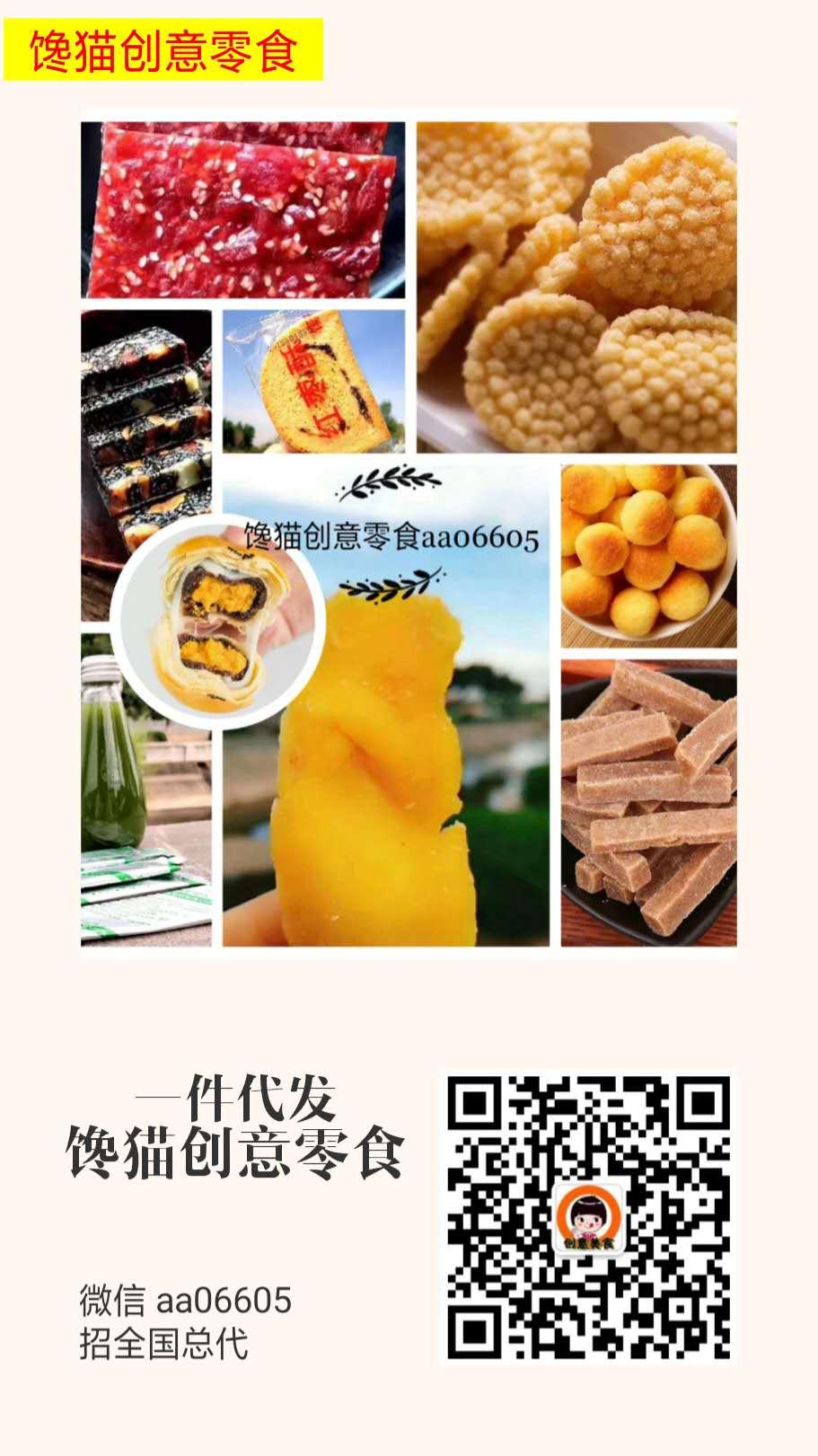 微商零食一手货源哪里找做微商卖零食赚钱吗
