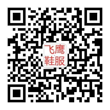 飞鹰鞋服厂   直销+代发货