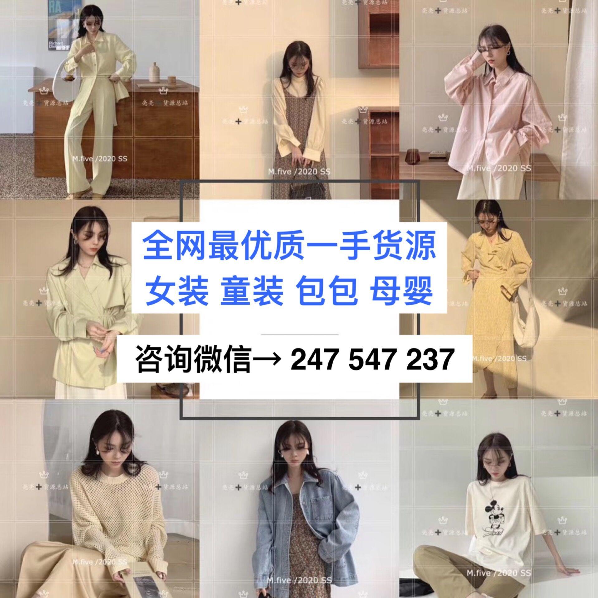 微商潮流女装 童装一手货源 实力厂家保证质量 带你创业!