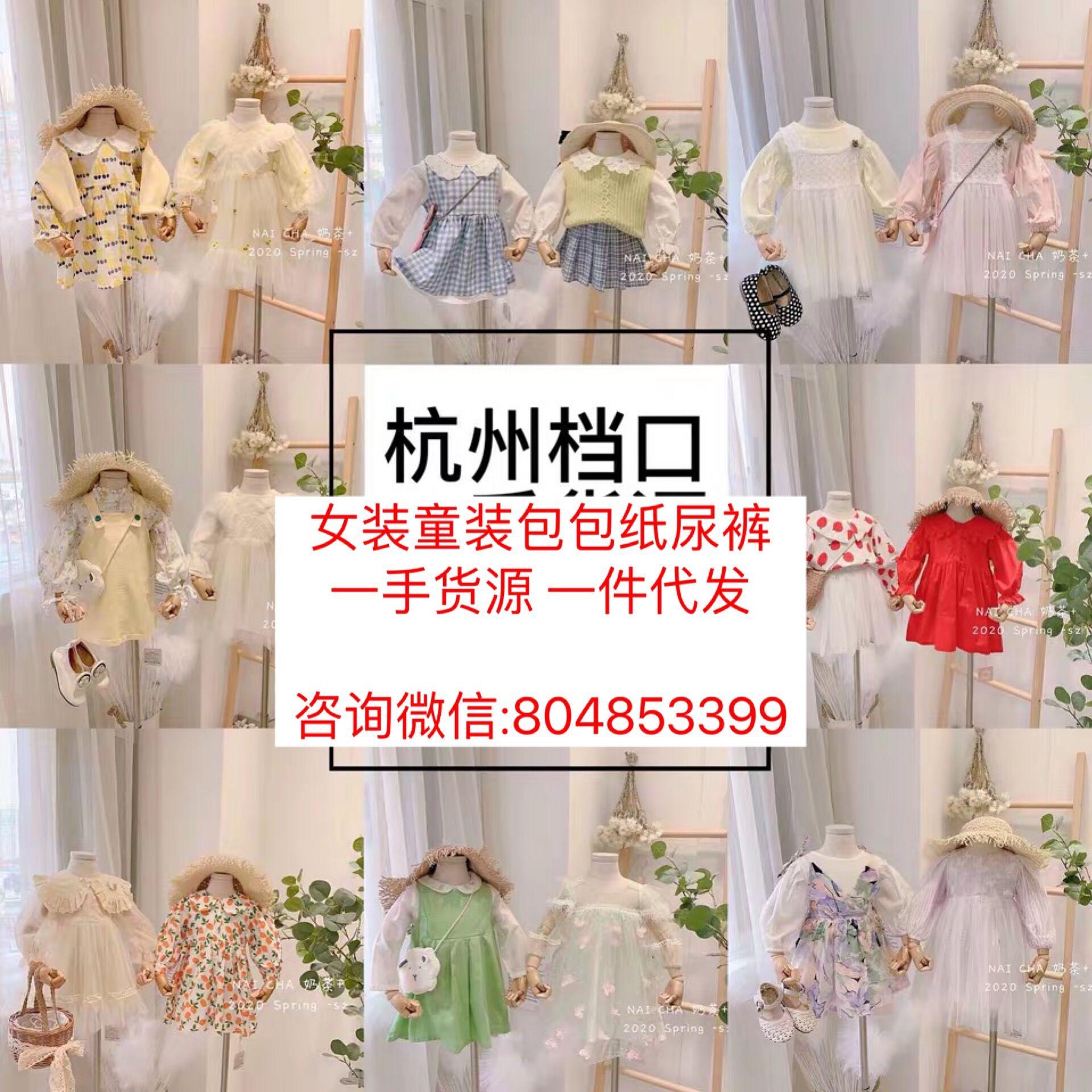 杭州女装档口一手货源号 童装厂家一手货源号