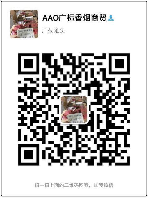 广东香烟货源潮南厂家实力竞争一切网络交易