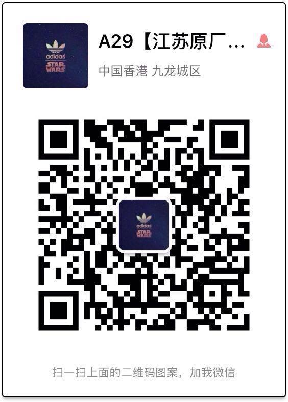 微信wp23666 江苏原厂阿迪耐克乔丹潮服工厂招微商代理
