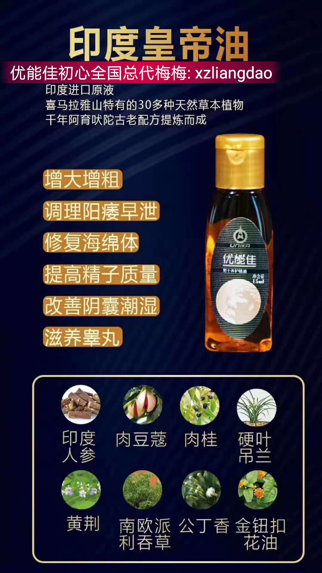 深圳市帝王油多少钱一瓶,优能佳帝王油使用方法