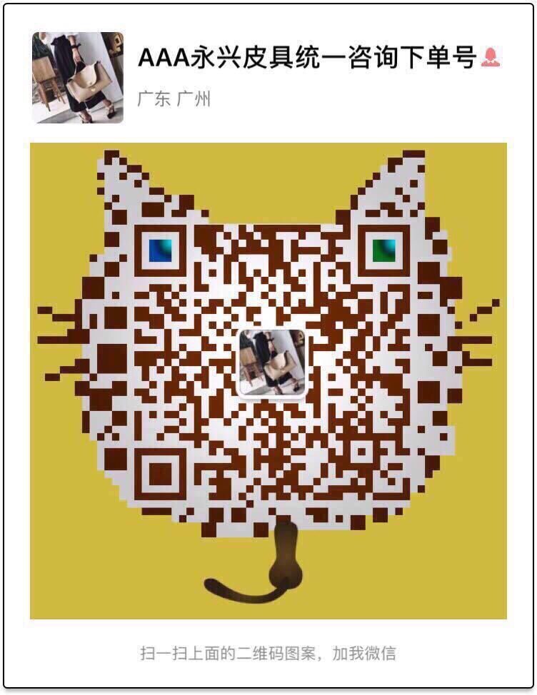 广州白云皮具高仿微信包包一手货源