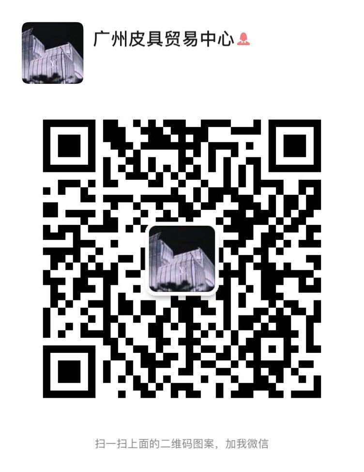 广州皮具贸易中心