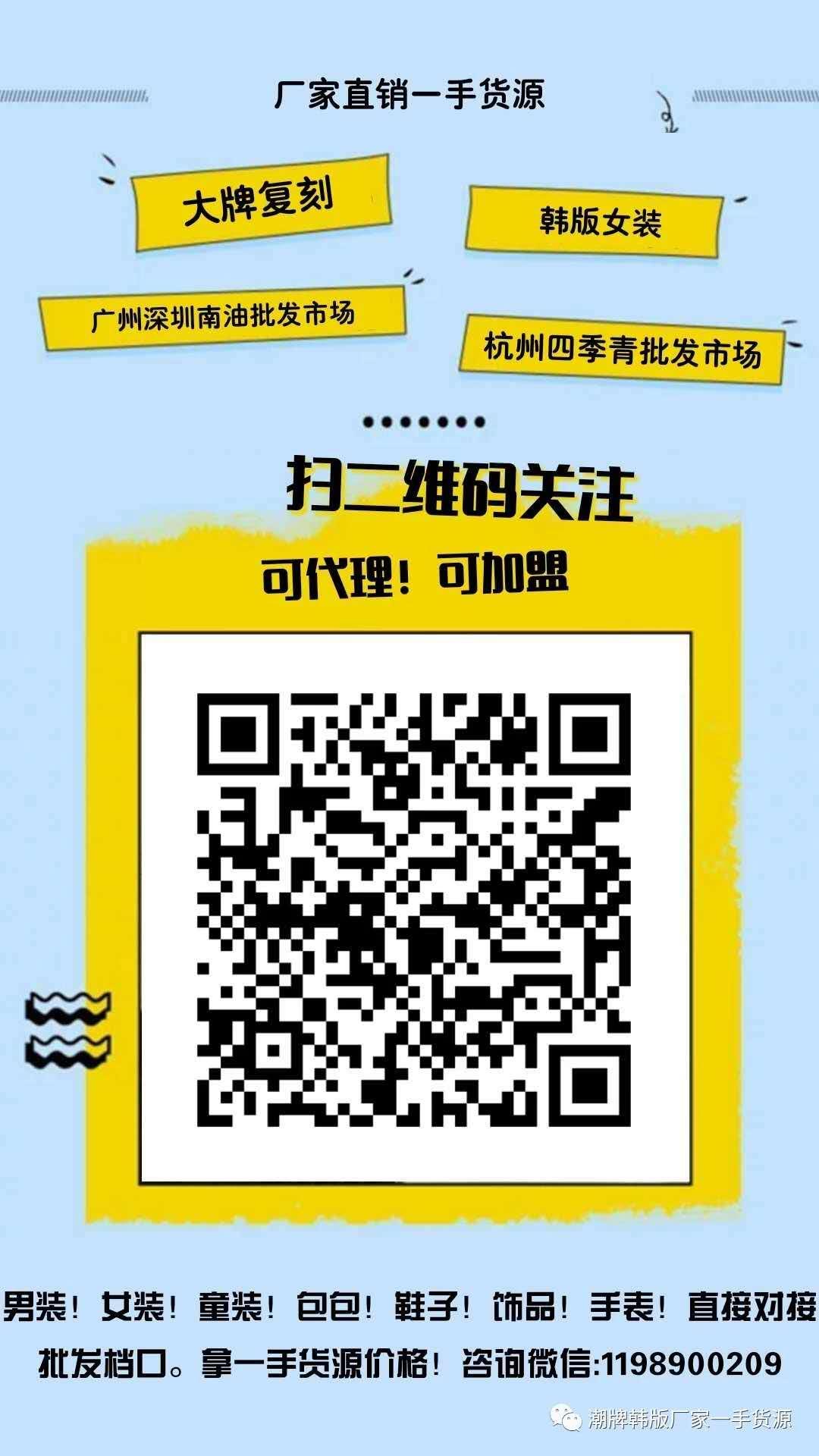 韩版高端定制潮牌厂家直销一手货源对接批发市场