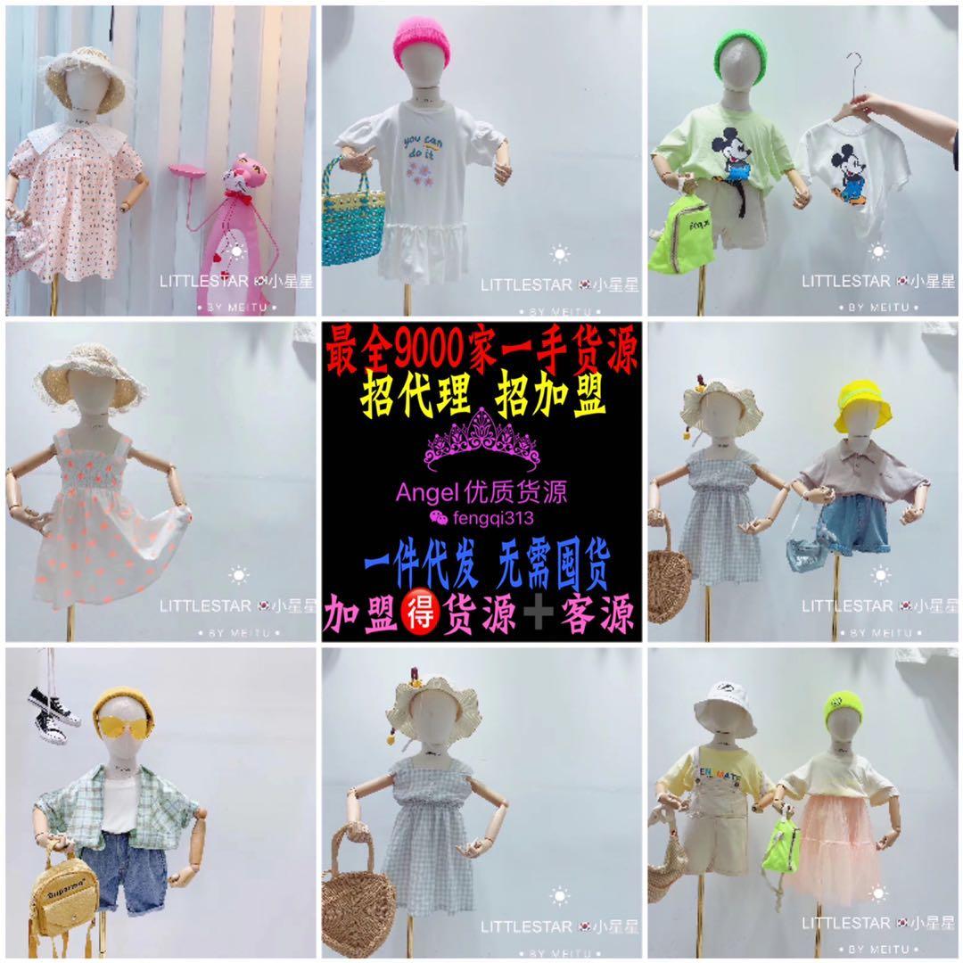 微商9000家女装童装一手货源总部免费招代理加盟