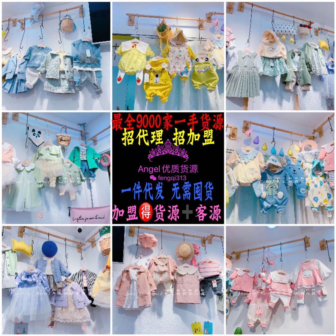 2020新款韩版女装童装一手货源号厂家直销一件代发招代理加盟