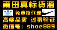 运动鞋服工厂批发