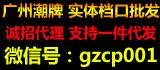 广州潮牌工厂