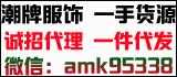 广州潮服货源