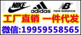 正品运动鞋代理