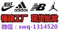 品牌运动鞋服