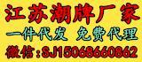 江苏潮牌厂家