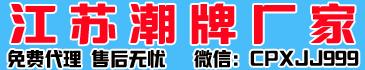 江苏潮牌货源