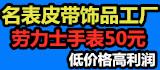 广州大牌鞋厂