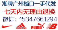 广州潮牌货源