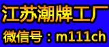 江苏潮牌工厂