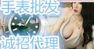 广州工厂手表批发总部