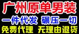 广州原单男装