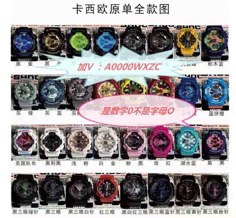 卡西欧原单手表全款都有