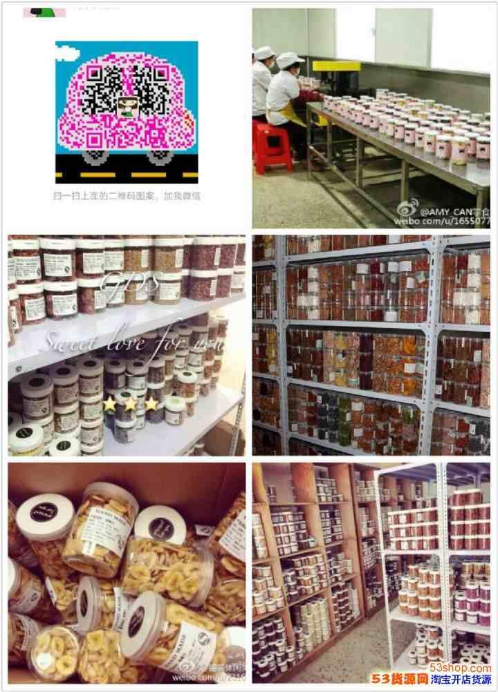 微商零食食品代理特产零食货源微商一手货源一件代发诚招微商代理
