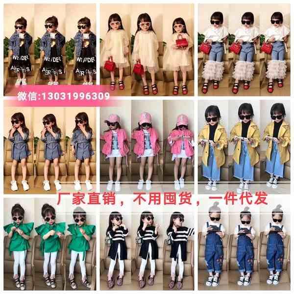 童装玩具工厂货源,一件代发,招代理加盟