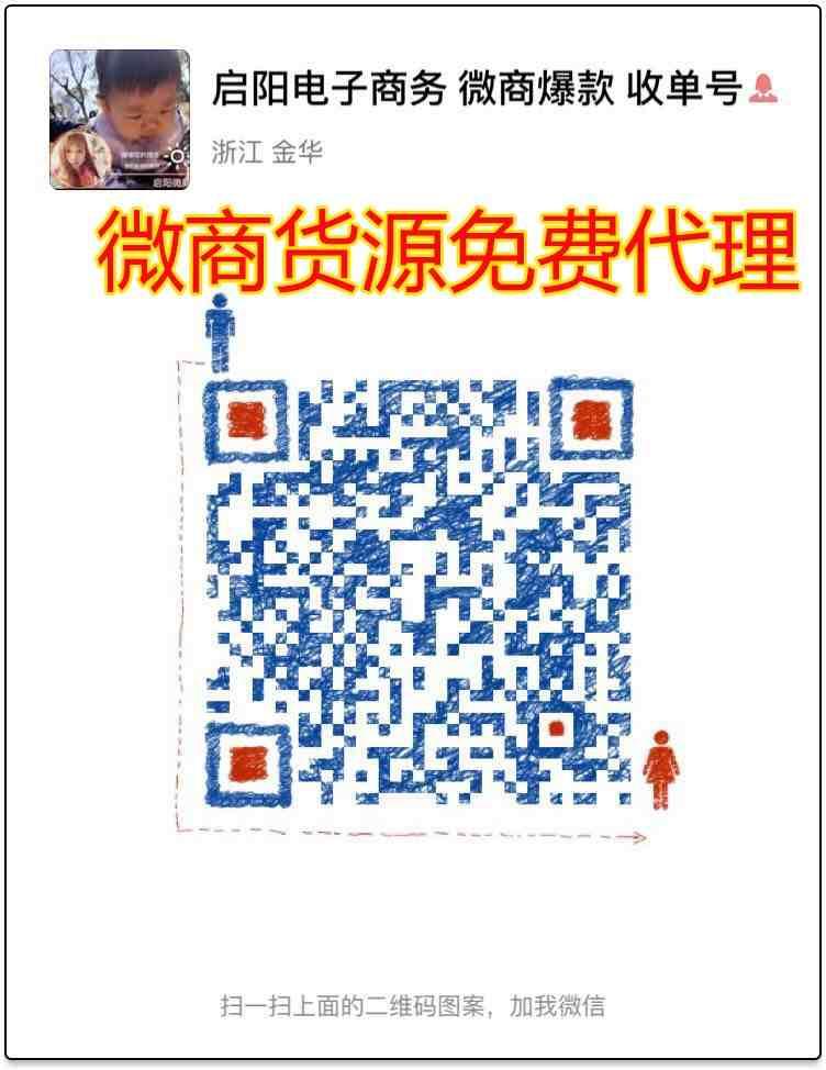 启阳国际113货源网,微商货源网 第1张