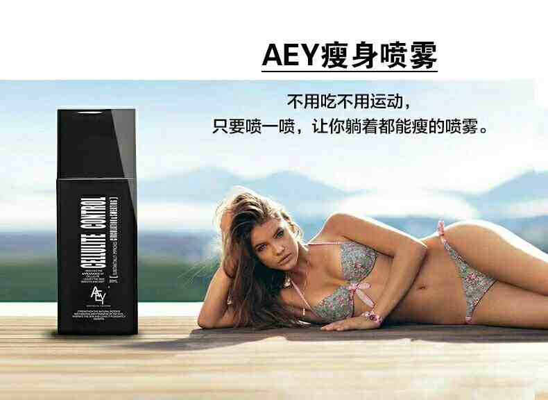 美国AEY瘦身喷雾接团购免费代理一件代发