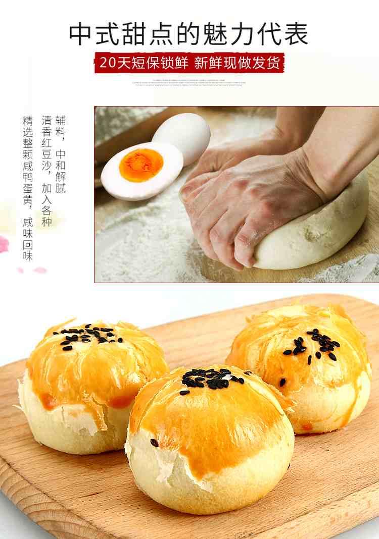 奇曼蛋黄酥微商货源网 第4张