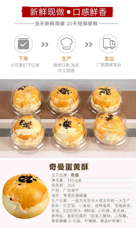 奇曼蛋黄酥微商货源网 第6张