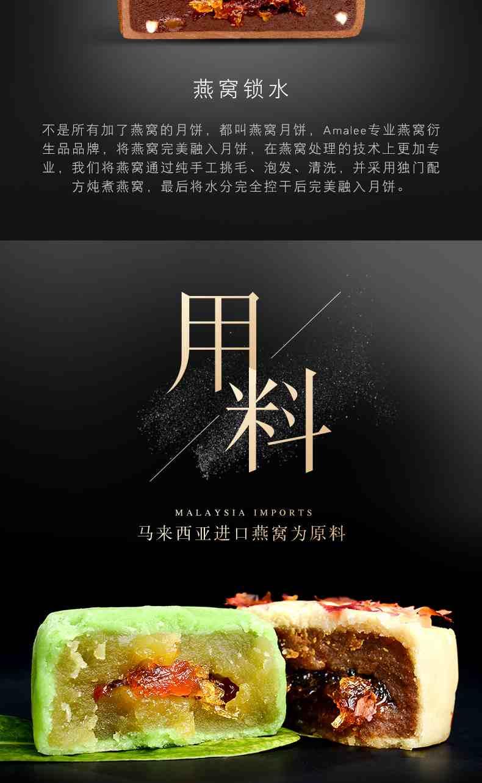 艾玛琳燕窝月饼113货源网,微商货源网 第6张