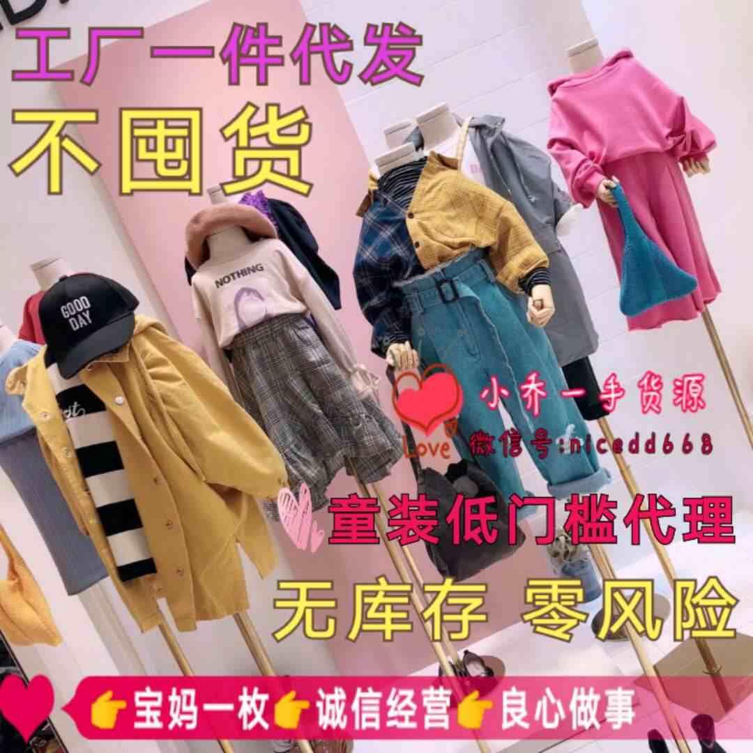 怎么找童装厂家一手货源?怎么做童装微商?