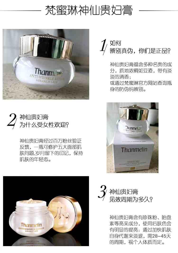 梵蜜琳神仙贵妇膏正品厂家代理价多少钱一瓶?