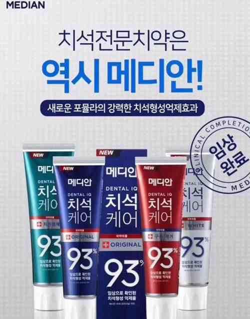 韩国爱茉莉86新款麦迪安Median93牙膏 正品货源批发