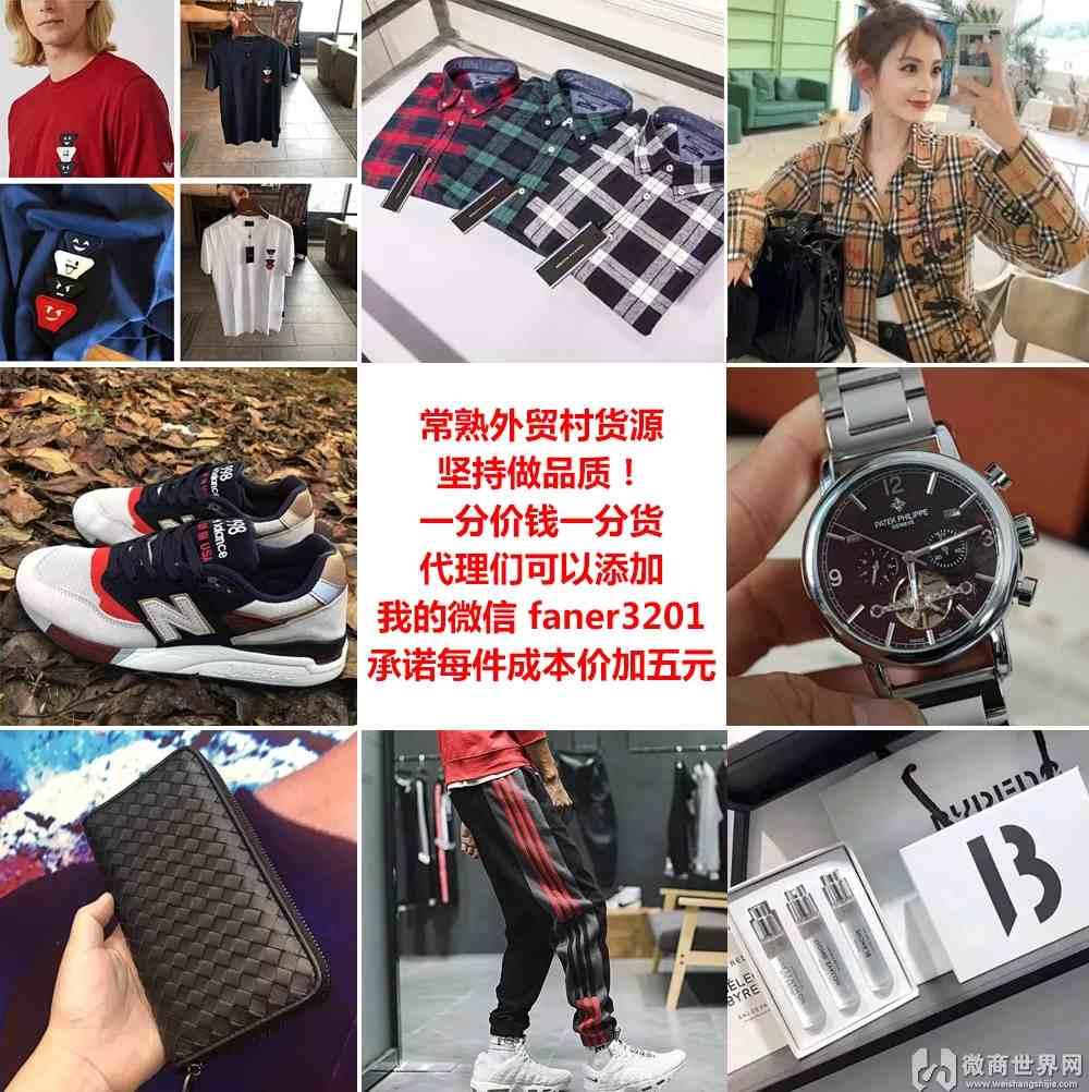 常熟服装货源潮牌服装 免费招代理 成本价加五元