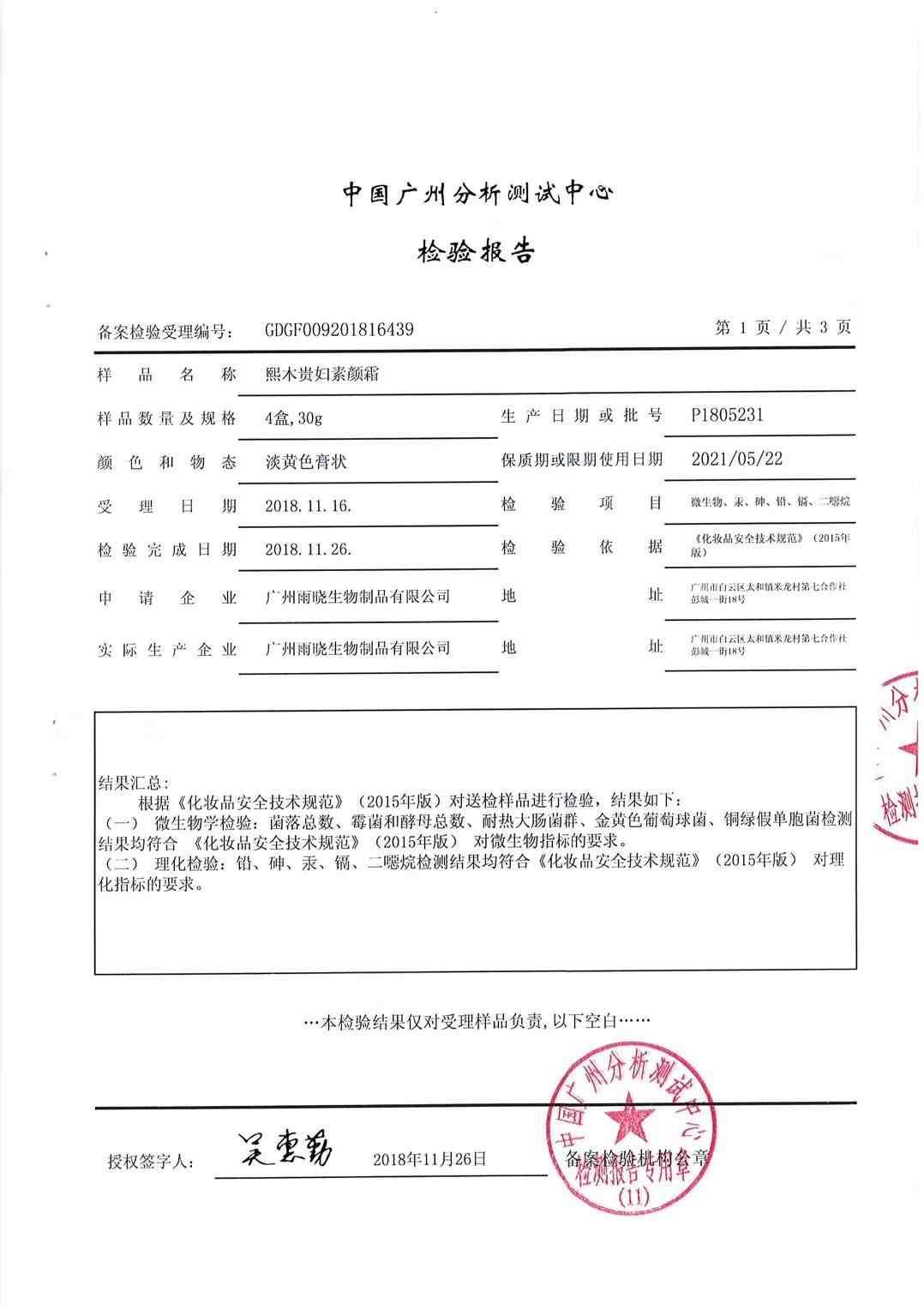 熙木贵妇素颜霜【官方授权】正品货源直销批发,一件代发