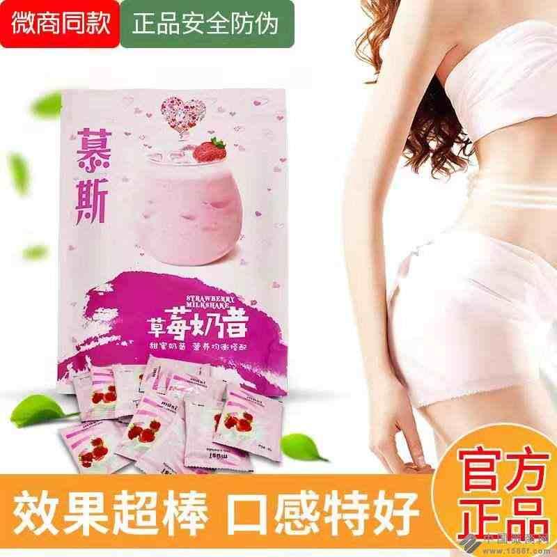 慕斯草莓奶昔【新品上市】官方授权――一手货源直销批发