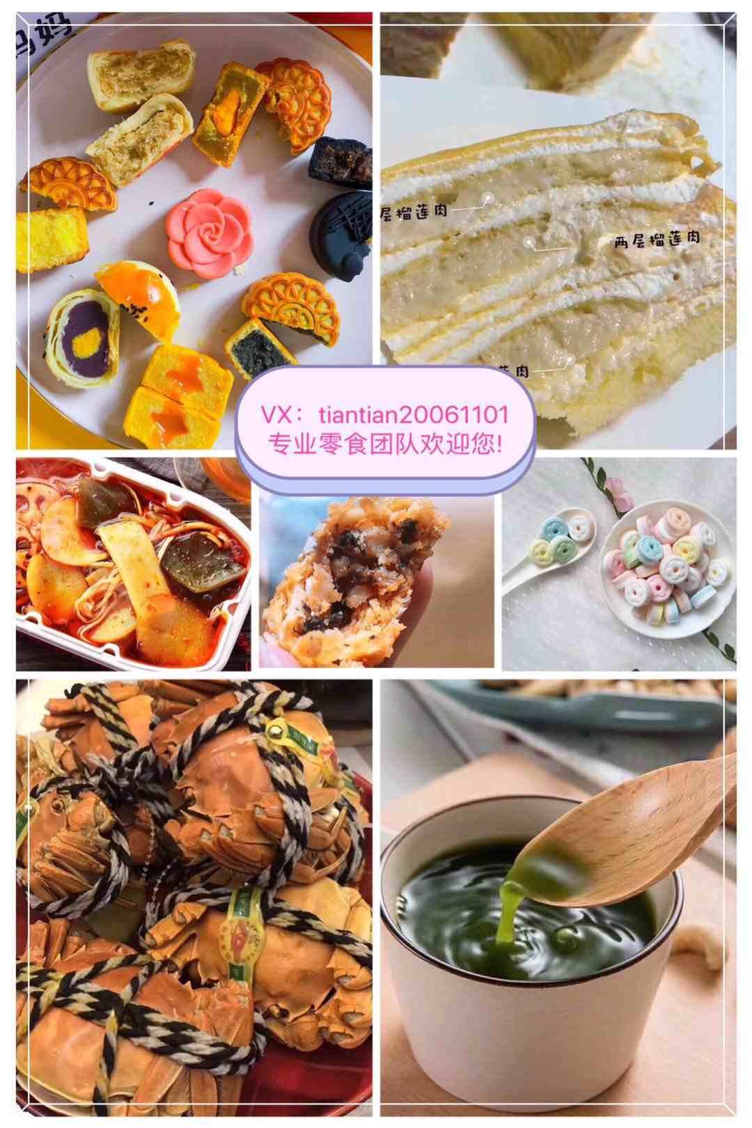 专业微商小吃零食招代理封面图片