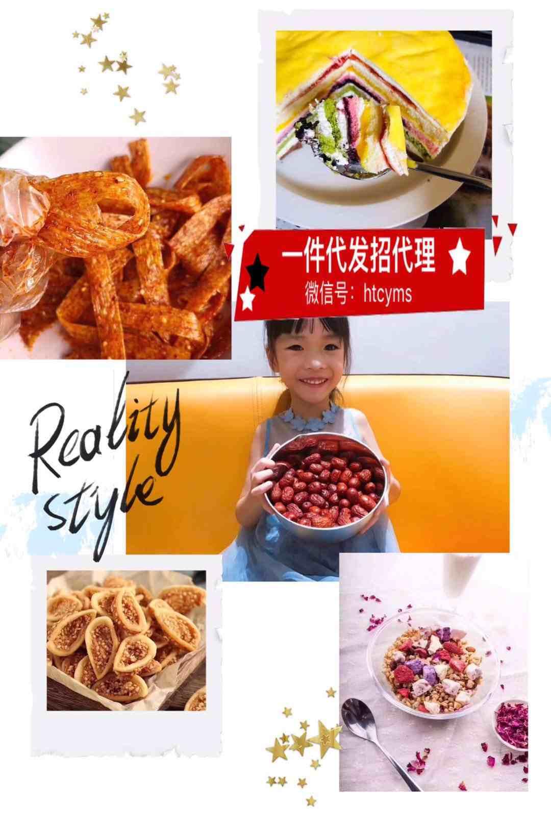 特色抖音热卖的网红小吃零食,招代理支持代发